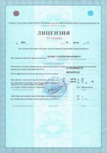 Лицензия Иван Глинкин